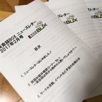 英会話BOX ニュースレター初刊、完成しました!!