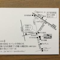 パン工房 michi 2