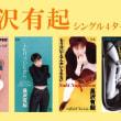長沢有起さんシングル4作品が3月8日に復刻しました!