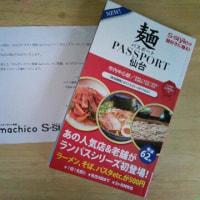 出ました!麺パスポート仙台!!!