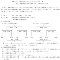 ◆関西大会東海予選最終結果◆