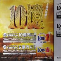 来月からロト7が10億円、ロト6が6億円になるのだ!