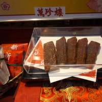 中華街はいよいよ春節②。恒例の萬珍楼売店のディスプレィは、「新年餅」。