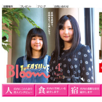 Bloom4月号!発行中!