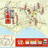 #5198 鎌倉 江の島 七福神巡り