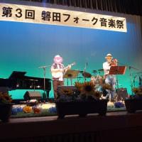 明日、明後日は、磐田市のアミューズ豊田「ゆやホール」で「磐田フォークソング音楽祭」が開催になります