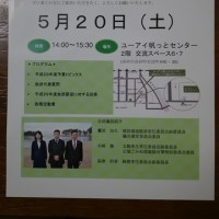 明風会 会派報告会(5月20日)