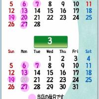2.3月の休日のお知らせ