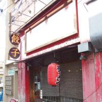 餃子の天ぱり 木町通店