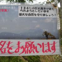 銭函天狗山(536.7m)