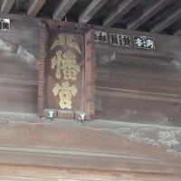八幡神社は数々有れど