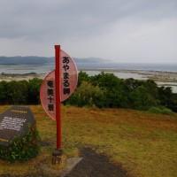 奄美大島の旅-2
