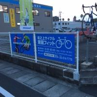 レベル☆お出かけ「あこがれ(?) の指宿スカイライン自転車通勤」