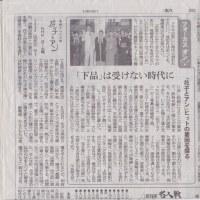朝日新聞 フォーカスオン