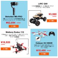 surehobby春休み割引セール-全サイト5%off
