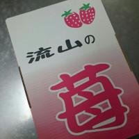 流山産苺のサンタアラモード(^^)