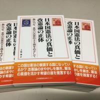 最新刊『日本国憲法の真価と改憲論の正体』が出来!