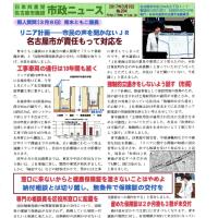 「市政ニュース No.204」 (日本共産党名古屋市議員団)