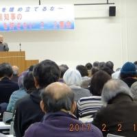 「日本政府による翁長県知事の『権限はく奪」を許さない2.2集会」に参加しました