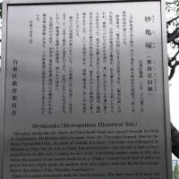 長昌寺(浅草)