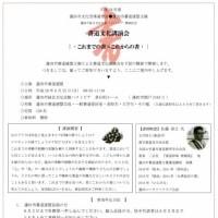 蓮田市書道連盟主催 書道文化講演会について ご案内