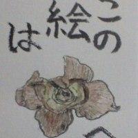 2017年1月21日の絵手紙