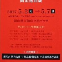 創元展岡山巡回展、5月2日から始まります