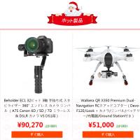 surehobbyクリスマスセール-全サイト8%off