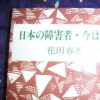 因果と言われるのはつらい・・花田春兆氏「日本障がい者史」(2)
