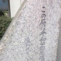 衛藤勝也 広島大学歯学部附属歯科技工士学校創立30周年記念石碑清掃活動 4月8日(土)