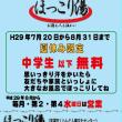 8月第2・第4水曜日営業!大成町の銭湯「ほっこり湯」