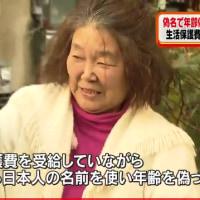 生活保護費を不正受給、韓国籍の女…偽名も