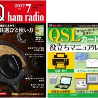 DXリポート送付完了CQ Ham radio 8月号分