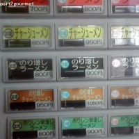 ぼうそう家/のり増しラーメン(並)+たまねぎ (850円)