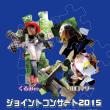 明後日 「山口マリー   くるみee ジョイントコンサート2015」開催です