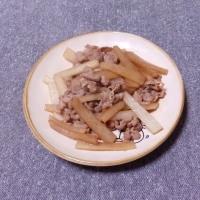 つまみ 牛肉と大根の鰹ダシ醤油炒め