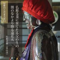 「短歌のこだまin宇奈月」入賞作品展