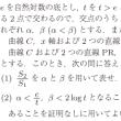 名古屋大学・数学 3