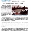 「不誠実で無知なJR東海」 (週刊金曜日)  「飯田市のデザイン会議」 (信毎web・南信web)