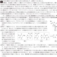 名古屋大学・化学 5