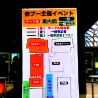 無料イベント「COMIC CITY 大阪110」へ→イラスト本&原画をget