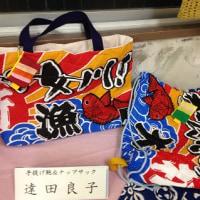 宝田文化祭・私も手芸出品