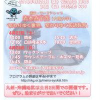2016年度 日本語教育学会 九州・沖縄地区研究集会(佐賀大学)