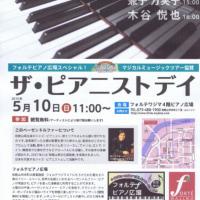 5月10日にピアノライブします