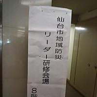 平成28年度仙台市地域防災リーダー(SBL)バックアップ講習会