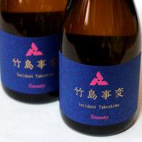 ◆日本酒◆滋賀県・笑四季酒造 笑四季 純米大吟醸 竹島事変 INTENSE Sensual expanded