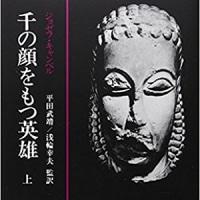 前川喜平氏は救国の英雄となった