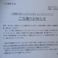 3/27 伊藤ハム「至福のおいしさプレゼント」キャンペーン