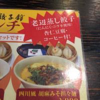 老辺餃子館(ろーぺんぎょうざかん)@西新宿