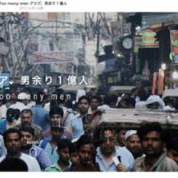 アジアで、1億人の男が余る。